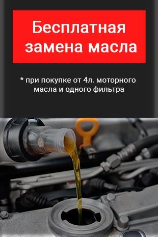 Бесплатная замена моторного масла