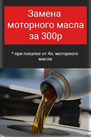 Скидка 50% на замену моторного масла