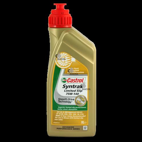 Castrol Syntrax Limited Slip 75W-140 1 л.