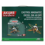 Castrol Magnatec Diesel 5W-40 DPF  4л.+1л.