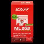 LAVR ML-203 Novator Раскоксовывание двигателя  190 мл.